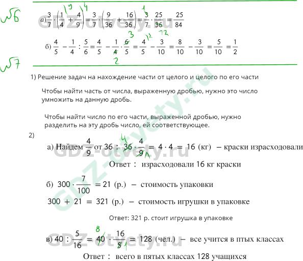 Решение задачи по математике 5 класс бунимович сборник задач с решением кузнецова