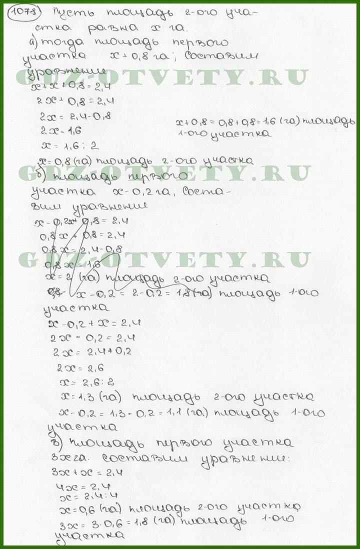 решебник по математике 5 класс виленкин номер 1078