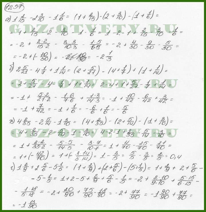 Гдз по математике номер 1256