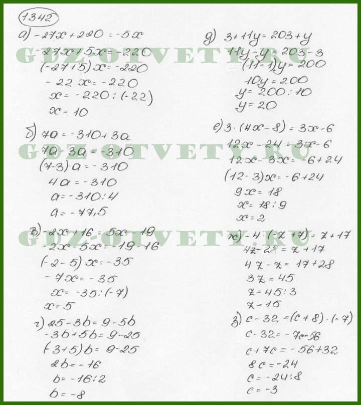 Математике 6 класс виленкин 1342 решебник по