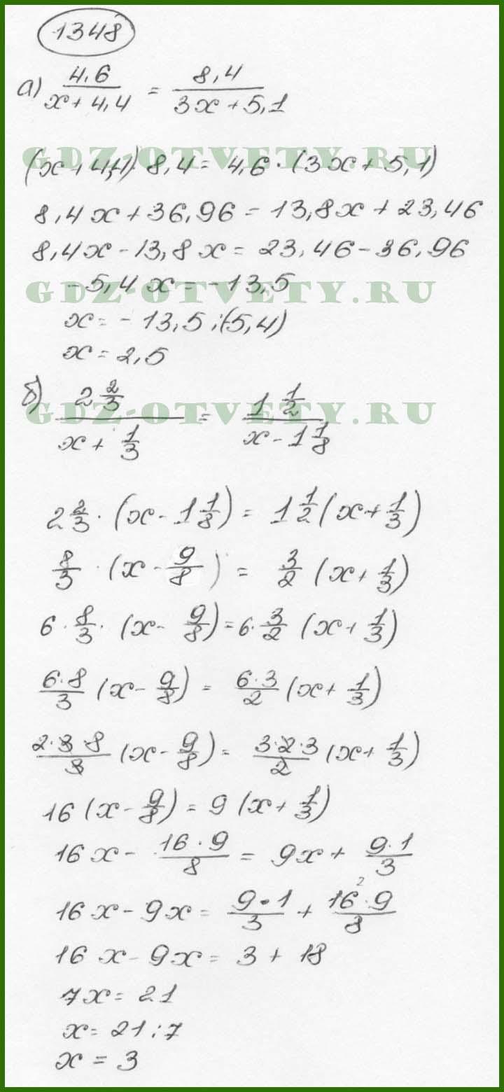 Гдз По Математике 6 Класс 1347