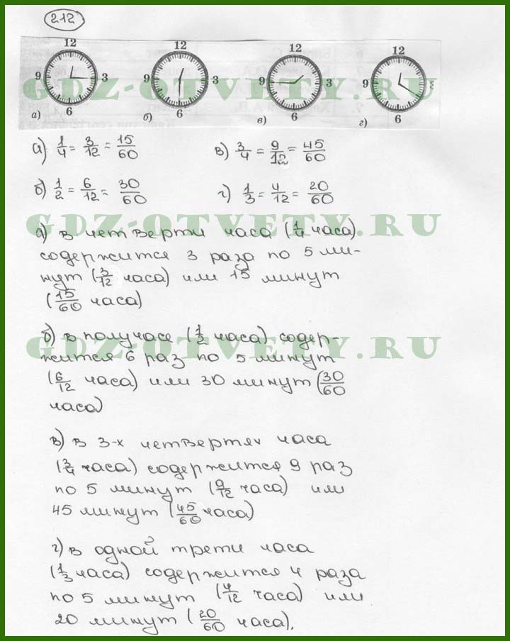 гдз по математике 6 класс разумовский