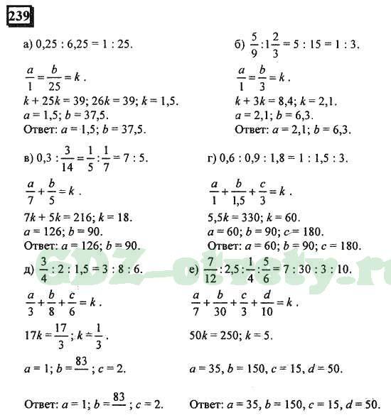 по математике гдз класс правильное за 6