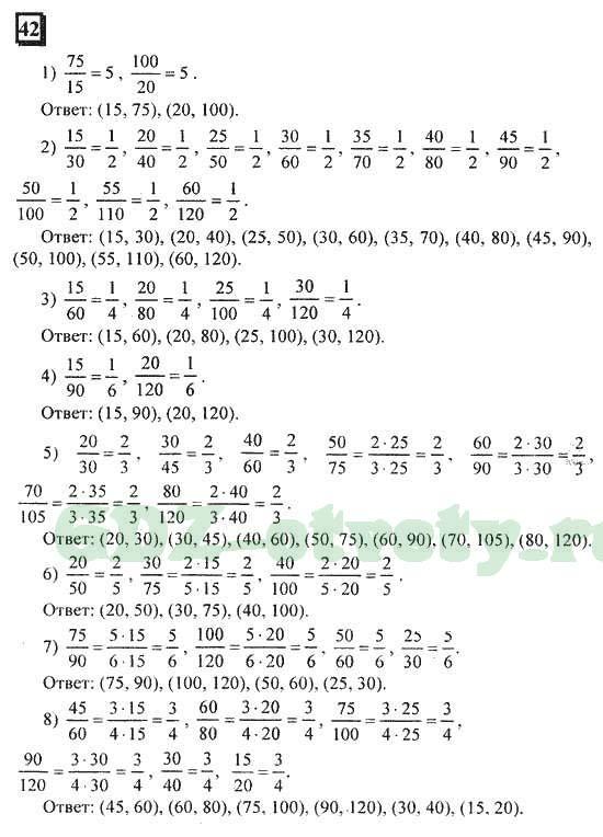 Гдз по математике 6 а класс дорофеев