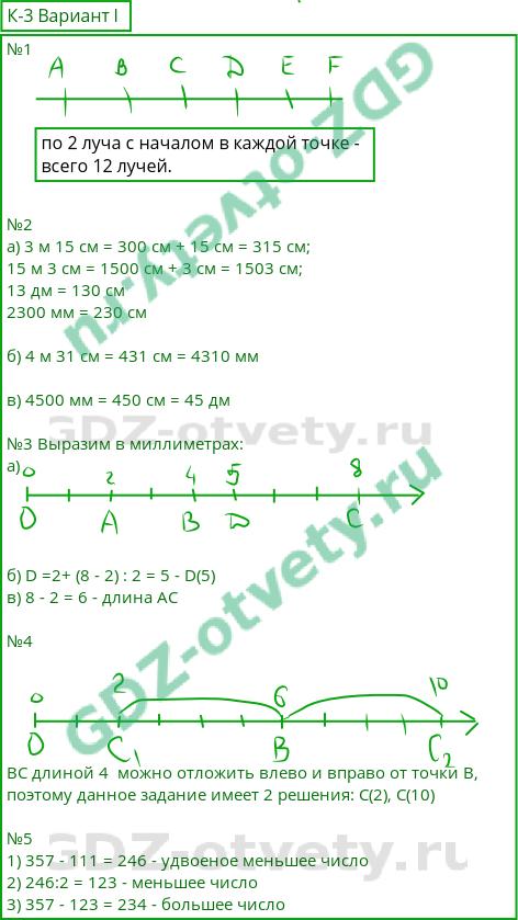 Класс дидактическим гдз математика материалам потапов по шевкин 5