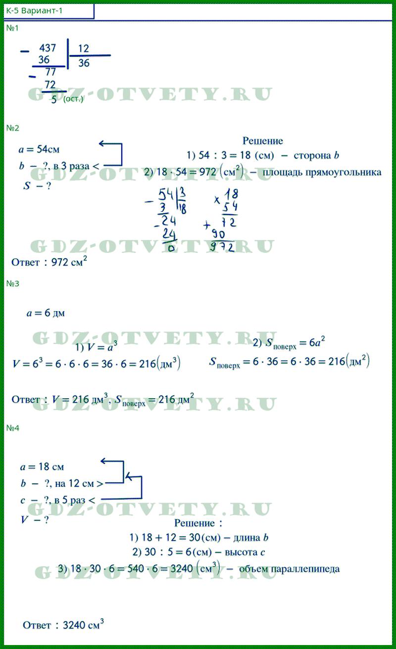 Решение ответы на комбинаторные задачи 5 класс статистика примеры решения задач по себестоимости