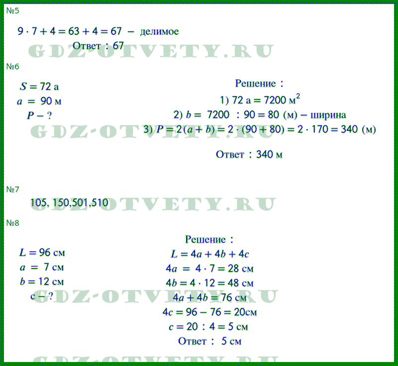 Решение ответы на комбинаторные задачи 5 класс задачи по алканам с решением