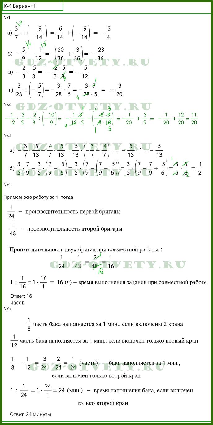 Гдз математика дидактические материалы 6 класс потапов шевкин