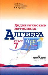Алгебра 7 класс теляковский гдз решебник 2013.