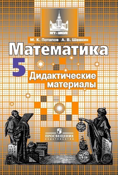 Смотрите онлайн решебник (ГДЗ) по математике 5 класс Чесноков, Нешков дидактический материал
